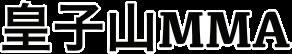 滋賀県大津市の格闘技ジム皇子山MMA
